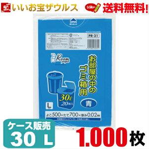 ゴミ袋 30L 青【0.020mm厚】1.000枚(20枚×50冊)ルームプロジェクト 室内用L【LLDPE+META】[ケース販売]送料無料(一部地域除く)ジャパックス PR31