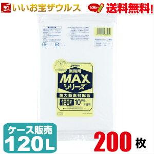 ゴミ袋 120L 半透明【0.030mm厚】200枚(10枚×20冊)業務用MAXシリーズ[ケース販売]送料無料(一部地域除く)ジャパックス S-120