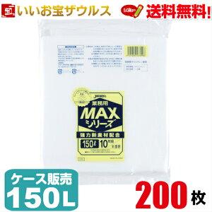 ゴミ袋 150L 半透明【0.030mm厚】200枚(10枚×20冊)業務用MAXシリーズ[ケース販売]送料無料(一部地域除く)ジャパックス S-150