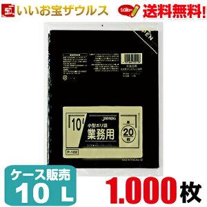 ゴミ袋 10L 黒【0.025mm厚】1.000枚(20枚×50冊)業務用小型ポリ袋[ケース販売]送料無料(一部地域除く)ジャパックス P102