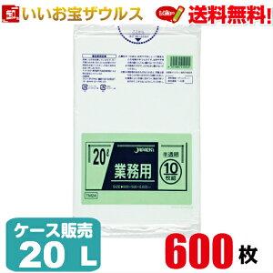 ゴミ袋 20L 半透明【0.025mm厚】600枚(10枚×60冊)業務用スタンダードポリ袋[ケース販売]送料無料(一部地域除く)ジャパックス TM24