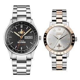 【特典付き】 ヴィヴィアン ウエストウッド vivienne westwood 腕時計 ペアウォッチ シルバー VV207BKSLVV152RSSL【並行輸入品】