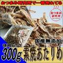 国産無添加するめいか 素焼きあたりめ 300g お徳用パック 【1839】