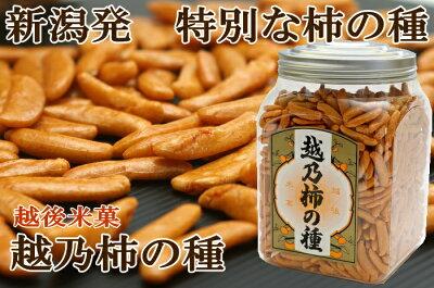 おつまみボトル越後米菓越乃柿の種330g入りポット柿の種あられおかきおつまみ