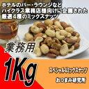 業務用スペシャル4ミックスナッツ1kg 【メール便不可】 【1802】