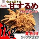 業務用 ちょっピリッ!甘するめ 1kg(メール便不可) 【1995】