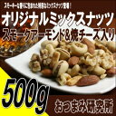 オリジナルミックスナッツ 500g入 業務用【2273】