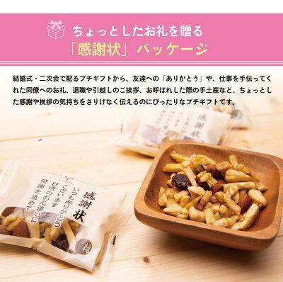 あなたに感謝状大自然の恵みナッツ&フルーツ個包装10個入おつまみ研究所【2131】