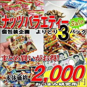 よりどり3つ選んで2,000円ジャスト 個包装バラエティーナッツ