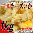 業務用チーズいか 1kg  【2442】