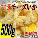 業務用チーズいか 500g 【2441】