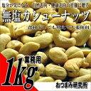 無塩カシューナッツ 1kg 業務用無添加 無塩 ナッツ 【2524】