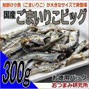 国産ごまいりこビッグ 300g お徳用パック 【2534】
