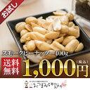 【お試し送料無料】スモークピーナッツ 400g【メール便発送※代引き不可】【2435】