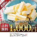【お試し送料無料】訳あり 不揃いチーズと鱈の白身サンド 270g 【メール便発送※代引き不可】
