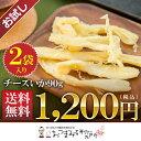 【お試し送料無料】チーズいか 90g×2パックセット 【メール便発送※代引き不可】【2440×2】