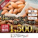 【お試し送料無料】3種のアーモンド 食べ比べ3パックセットメール便【2318】【2319】【2320】