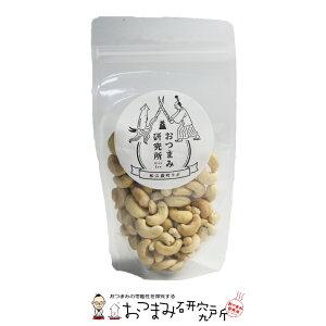 スモーク カシューナッツ 95g スタンドパック 有塩 LB おつまみ研究所【10042】