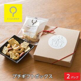 スモークナッツ&スナック 2個入 個包装 プチギフトボックス おつまみ研究所【2736】