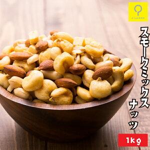 スモークミックスナッツ(カシューナッツ フリーズドライチーズ入り) 1kg 業務用 おつまみ研究所【2650】