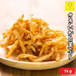 さきいかの天ぷら1kg 業務用 おつまみ研究所【1665】