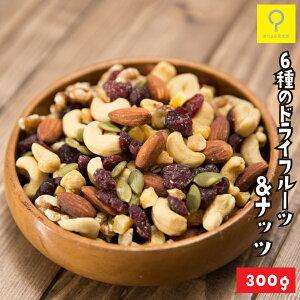 6種のドライフルーツ&ナッツ 300g 送料無料 おつまみ研究所【2671】