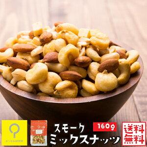 スモークミックスナッツ(カシューナッツ フリーズドライチーズ入)160g 送料無料 おつまみ研究所 【2649】