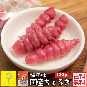 ちょろぎ梅風味 100g 個包装 送料無料 国産 おつまみ研究所【2217】