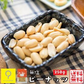 【送料無料】無塩ピーナッツ 250g 無添加 おつまみ研究所