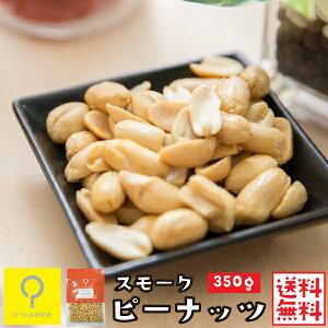 【送料無料】スモークピーナッツ 350g おつまみ研究所