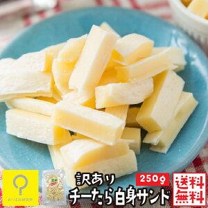 【送料無料】訳あり 不揃いチーズと鱈の白身サンド 250g おつまみ研究所/たら チータラ チーたら チーズ ちーず チー タラ ちー たら わけあり B級 チーズサンド 珍味 パック チーズおつまみ