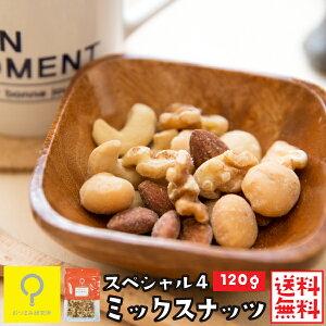 スペシャル4ミックスナッツ 120g 送料無料 おつまみ研究所