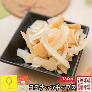ココナッツチップス 130g 送料無料 おつまみ研究所【1843】