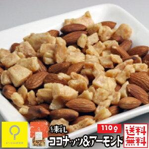 練乳ココナッツ&アーモンド 110g ドライフルーツ 送料無料 おつまみ研究所【2514】