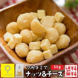 【送料無料】マカダミアナッツ&チーズ 55g おつまみ研究所