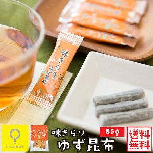 ゆず昆布 85g 送料無料 味きらり おつまみ研究所【1790】