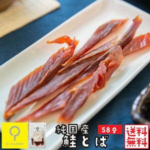 【送料無料】鮭とば 58g 純国産 お試しパック おつまみ研究所