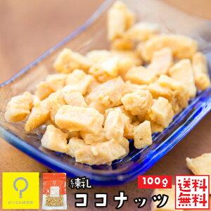 練乳ココナッツ100g 送料無料 おつまみ研究所【2536】