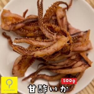甘酢いか 500g 業務用 純国産 おつまみ研究所【1666】
