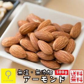 素焼きアーモンド 1kg 無塩・無添加 おつまみ研究所