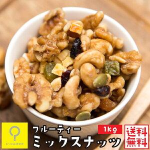 フルーティーミックスナッツ 1kg 業務用 おつまみ研究所【2685】