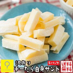 訳あり 不揃いチーズと鱈の白身サンド 250g 5パックセット おつまみ研究所