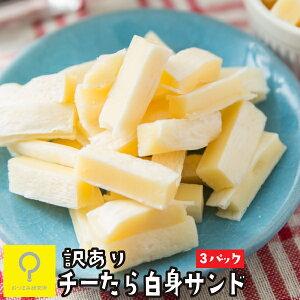 訳あり 不揃いチーズと鱈の白身サンド 250g×3袋 おつまみ研究所/たら チータラ チーたら チーズ ちーず チー タラ ちー たら わけあり B級 チーズサンド 珍味 パック チーズおつまみ おつまみ
