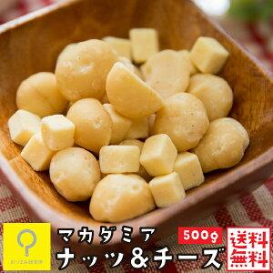 マカダミアナッツ&チーズ 500g 業務用 おつまみ研究所