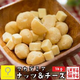 マカダミアナッツ&チーズ 1kg 業務用 おつまみ研究所【2566】