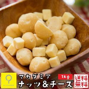 マカダミアナッツ&チーズ 1kg 業務用 おつまみ研究所