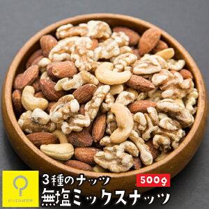 無塩ミックスナッツ 500g 業務用 おつまみ研究所【2652】
