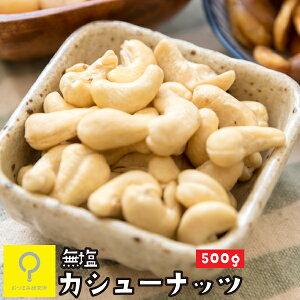 無塩カシューナッツ 500g おつまみ研究所【2525】