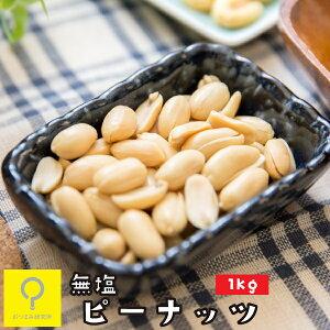 無塩ピーナッツ 1kg おつまみ研究所 【2523】