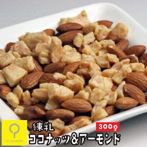 練乳ココナッツ&アーモンド 300g 業務用 おつまみ研究所【2515】